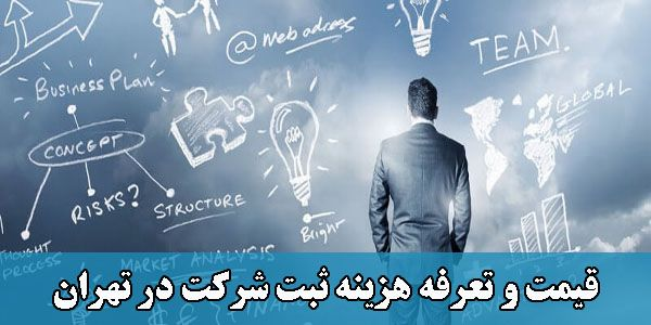 قیمت و تعرفه هزینه ثبت شرکت در تهران