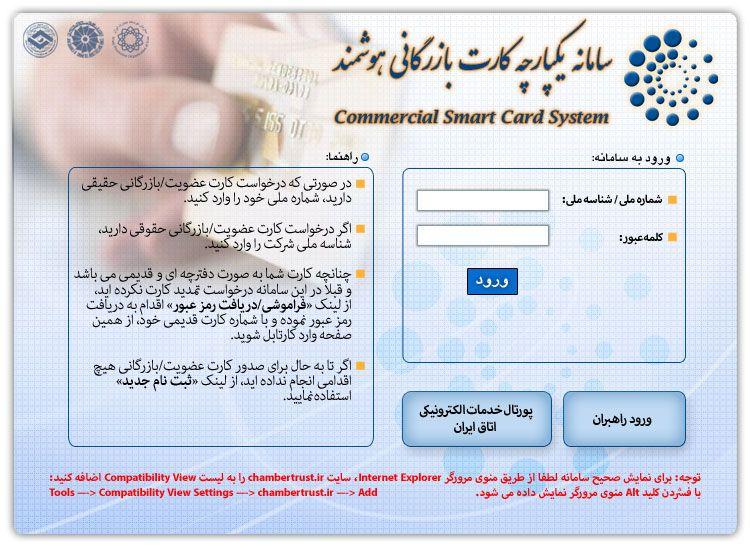 وب سایت ثبت نام کارت بازرگانی