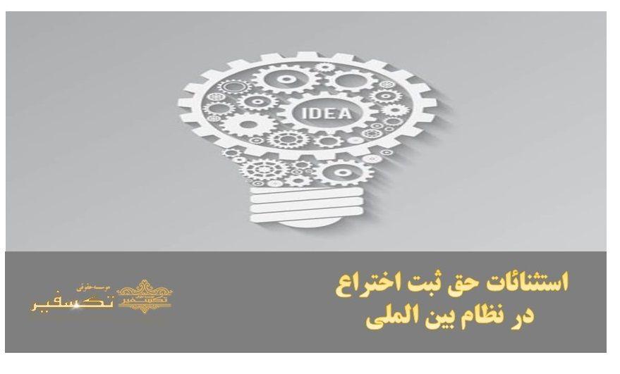 استثنائات حق ثبت اختراع در نظام بین الملی