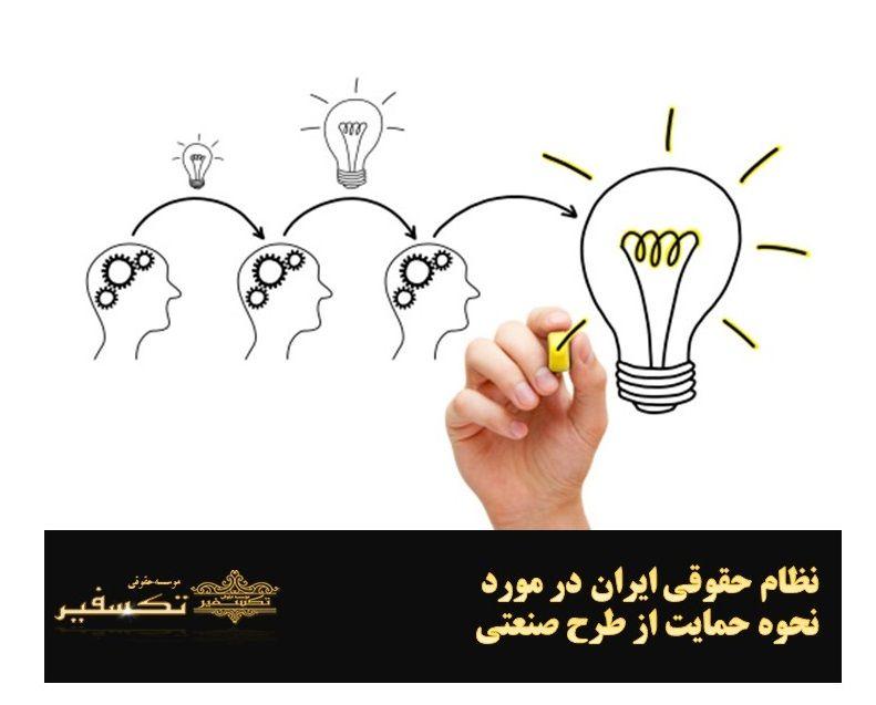 نظام حقوقی ایران در مورد نحوه حمایت از طرح صنعتی