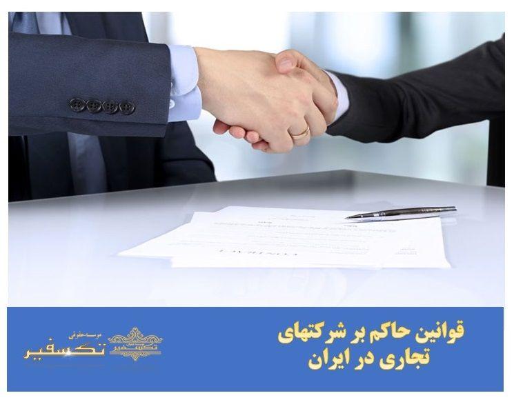 قوانین حاکم بر شرکتهای تجاری در ایران