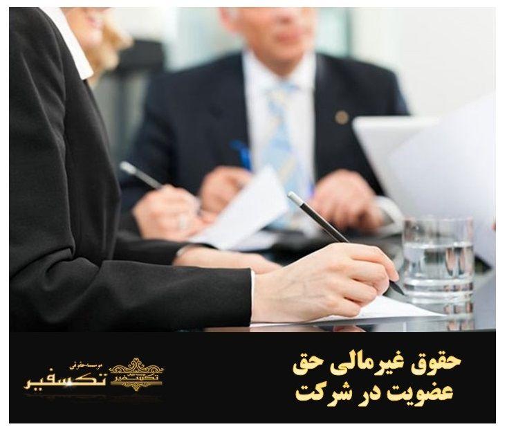 حقوق غیرمالی حق عضویت در شرکت