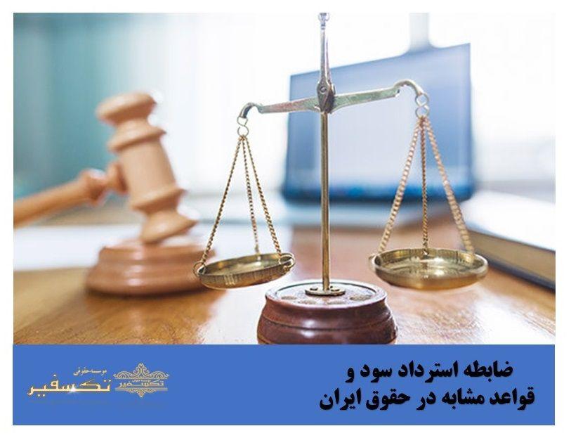 ضابطه استرداد سود و قواعد مشابه در حقوق ایران