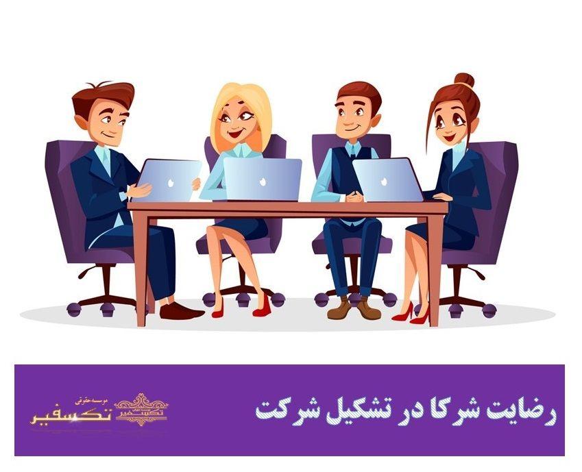 رضایت شرکا در تشکیل شرکت