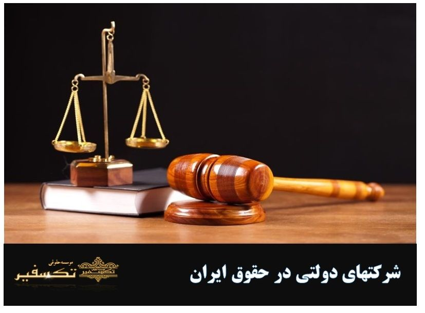 شرکتهای دولتی در حقوق ایران