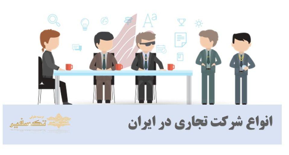 انواع شرکتهای تجاری در ایران