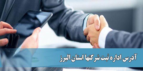 آدرس اداره ثبت شرکتها استان البرز
