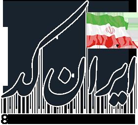 اخذ ایران کد در کمترین زمان