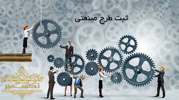 مراحل ثبت طرح صنعتی