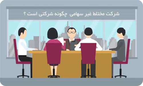 ثبت شرکت مختلط غیر سهامی