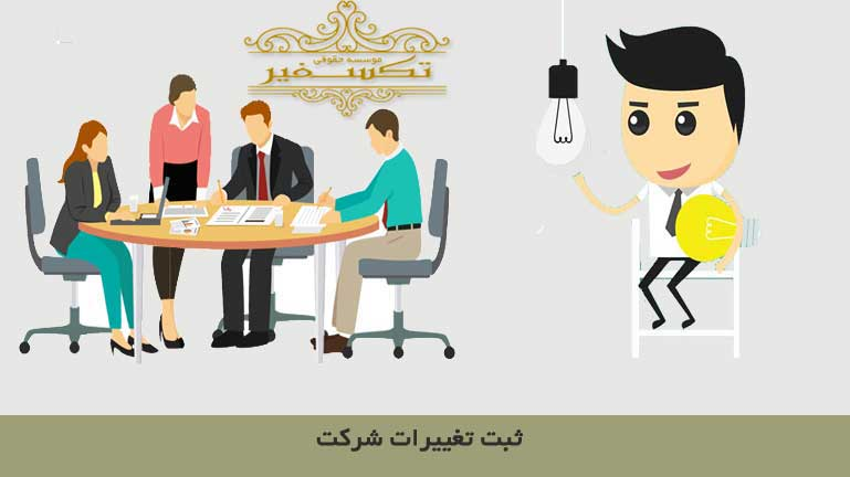 ثبت تغییرات شرکت
